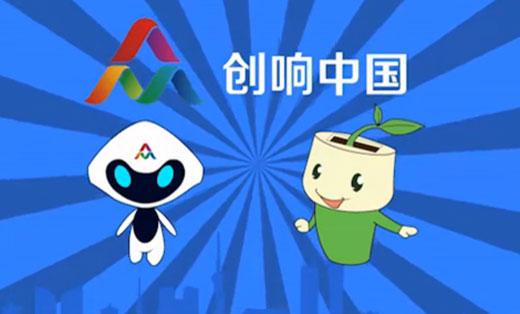 企业宣传片——鬼谷影视——创想中国