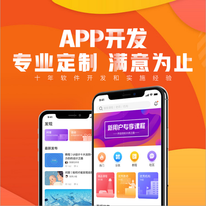 APP开发软件开发定制微信小程序网站建设app安卓ios开发
