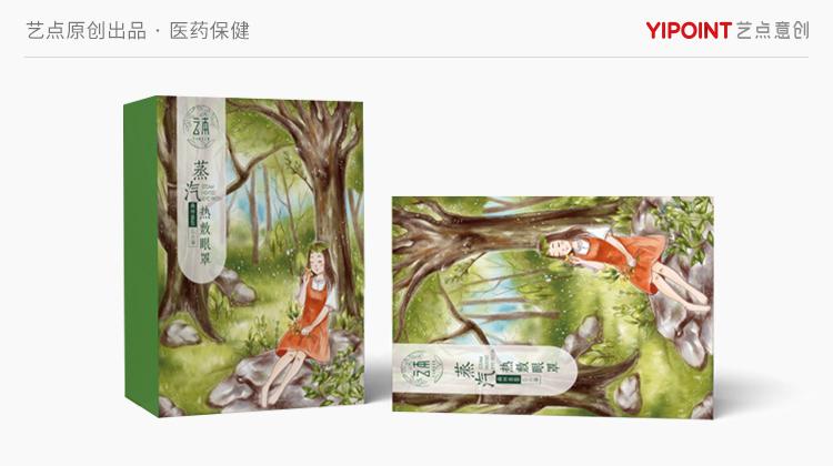 艺点组长食品包装设计公司产品包装设计礼品盒包装设计包装盒设计
