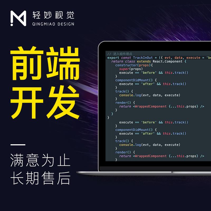 前端html代码切图页面开发企业Web网站网页官网响应式布局