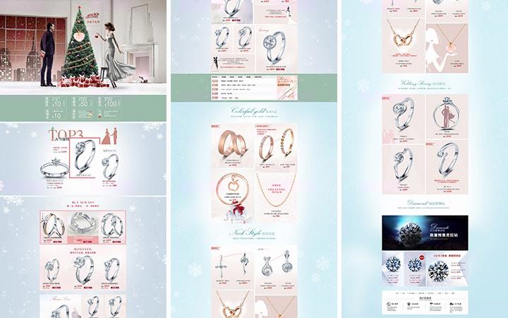 【新春特惠】淘宝京东网店首页设计专题电商设计详情页设计