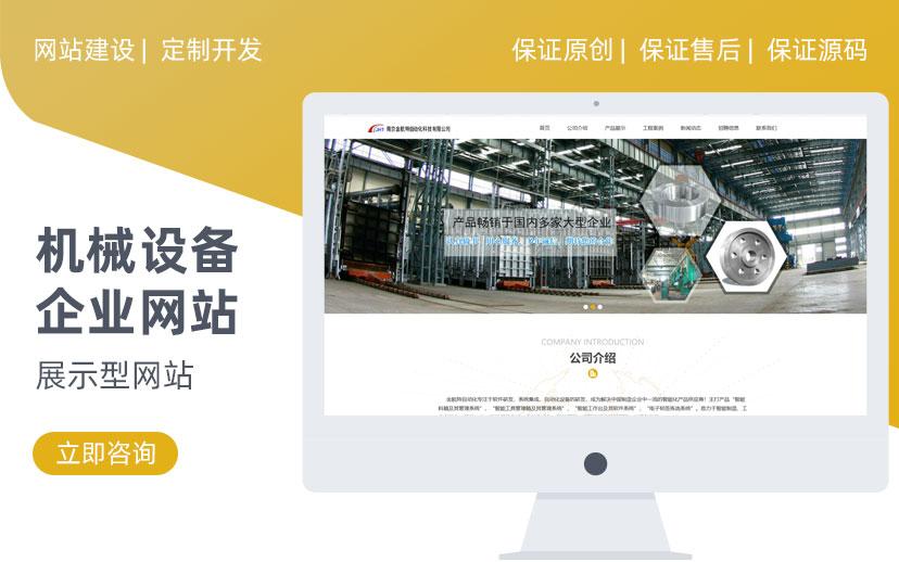 企业网站定制开发网站建设网站制作电商网站设计网站定制开发