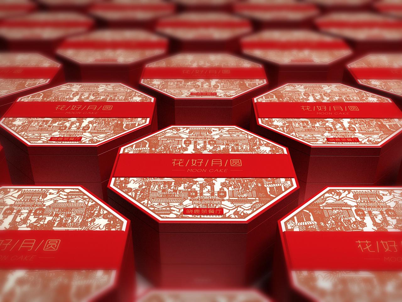 月饼包装礼盒包装茶叶包装粽子包装礼品盒设计节日礼盒包装设计