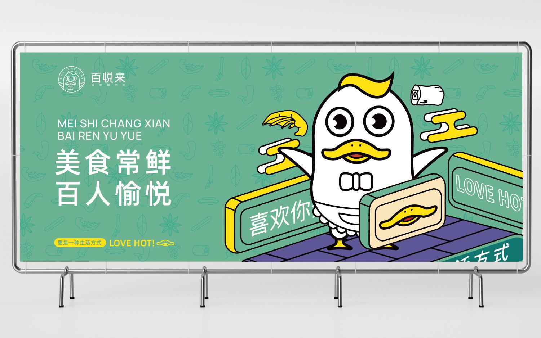 资深海报电商海报促销活动海报电商户外宣传海报大型展会