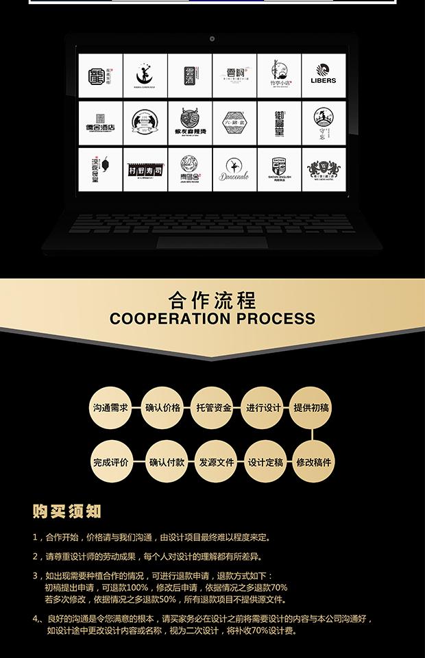 LOGO_logo设计咨询总监/logo/企业/公司/创业商标/品牌9