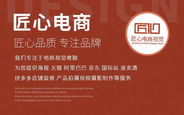 详情页设计京东淘宝天猫阿里巴巴拼多多速卖通国际站详情页设计