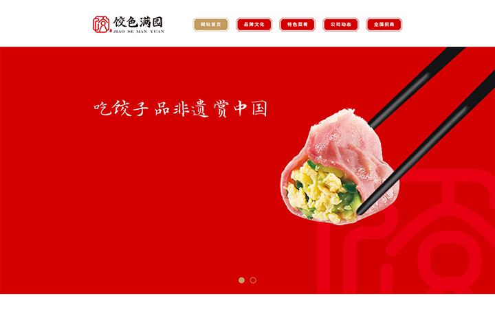 【网站建设】企业模板网站 网站制作 网页设计 网站定制开发