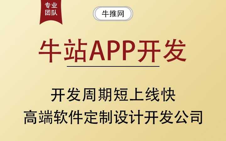 牛站app软件开发app手机定制设计运营维护外包周期短上线快