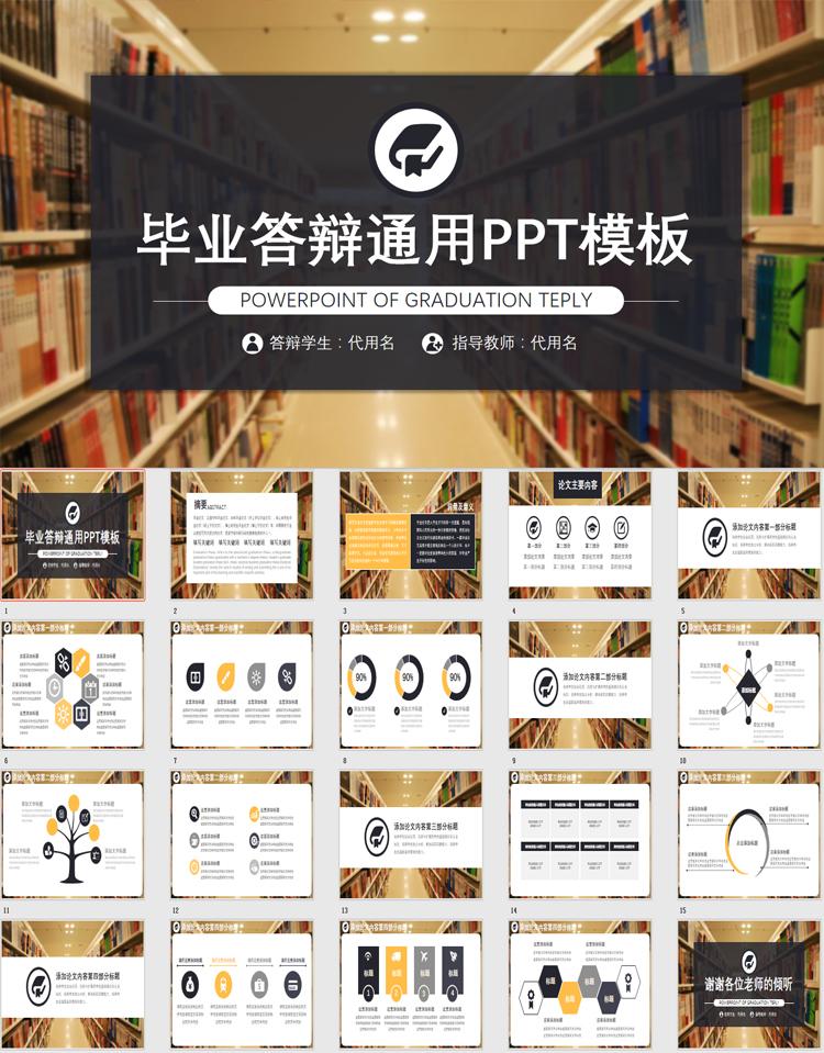 PPT设计PPT定制模板设计PPT美化公司PPT演讲PPT
