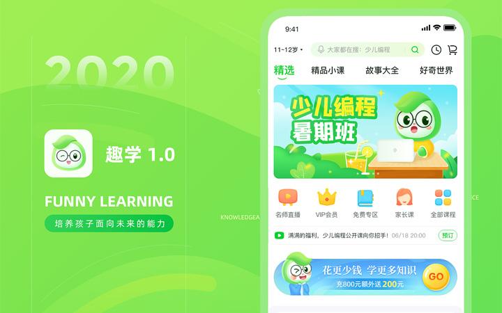 教育培训app开发在线视频教学中小学直播课程软件APP定制