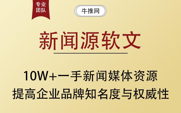 新媒体1w+软文撰写广告投放平台媒体品牌口碑宣传曝光推广