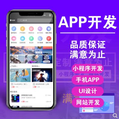 凰上凰微商渠道管理分销app开发理财社交软件同城小程序开发