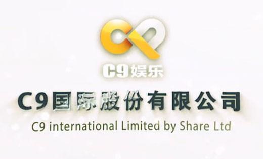 企业宣传片——鬼谷影视——C9国际股份有限公司宣传片
