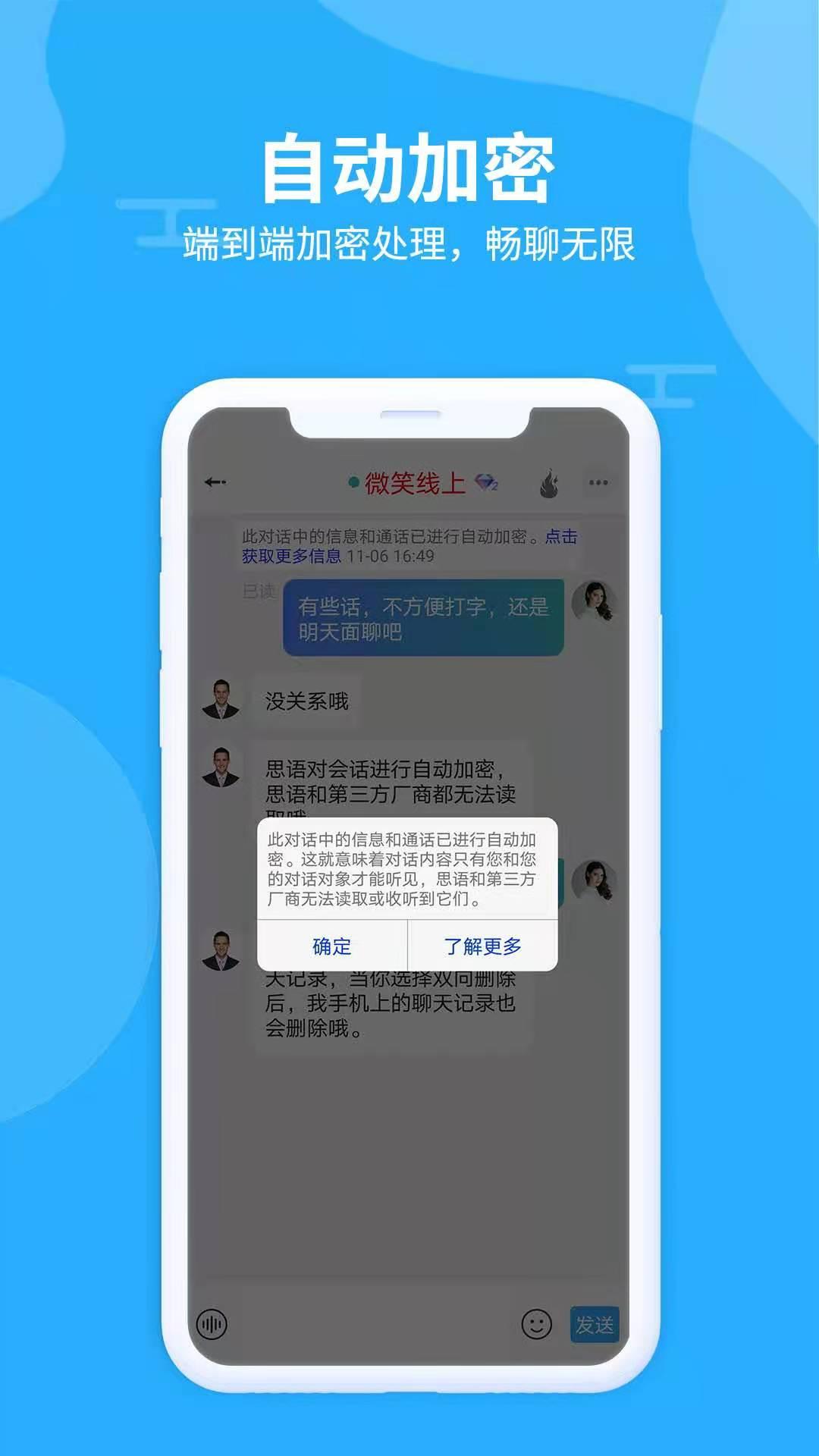 即时 通讯 通信 IM 聊天 仿微信 QQ APP 定制