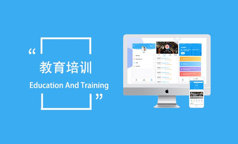 教育培训app开发在线视频直播教学辅导答题考试小程序开发