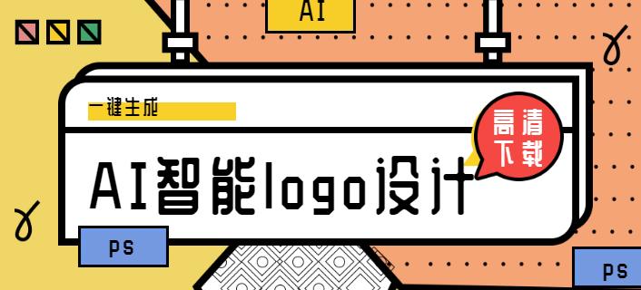 AI智能在线一键生成logo会员案例高清设计系统源码小程序
