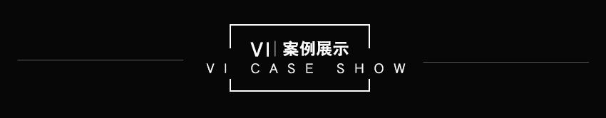 _【弓与笔VI设计全案】公司全套企业商标vi品牌餐饮应用系统10