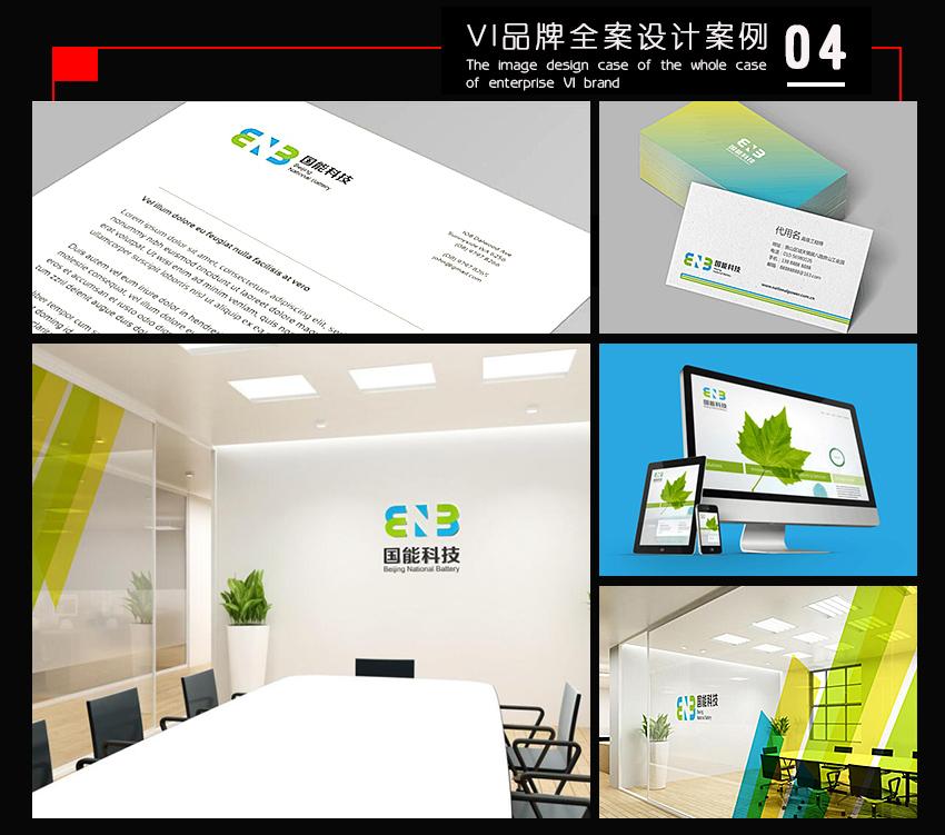 _【弓与笔VI设计全案】公司全套企业商标vi品牌餐饮应用系统14