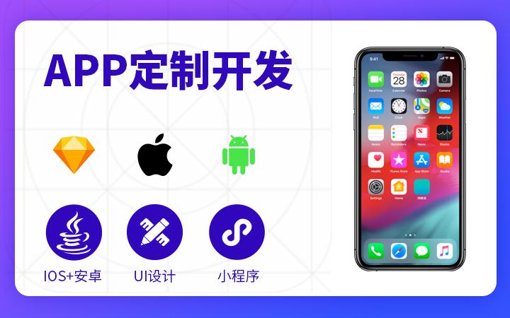 APP定制开发商城生鲜餐饮外卖服饰拍卖商城系统安卓苹果开发