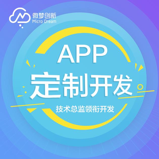 APP定制开发-直播APP平台开发-安卓APP苹果APP开发
