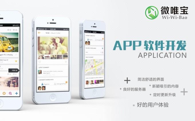android开发安卓app开发苹果app制作ios开发设计