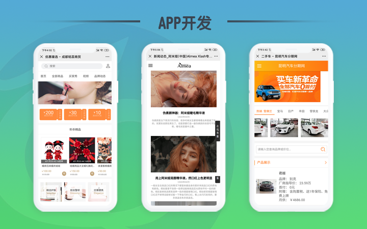 预约APP开发团购APP开发生鲜生活APP开发娱乐APP开发