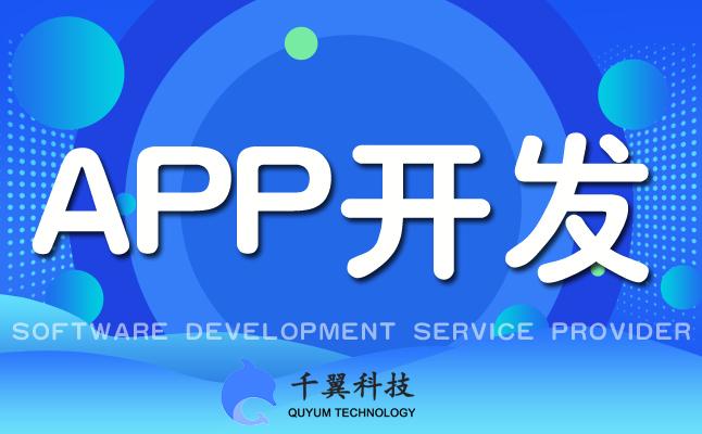 APP开发商城定制作教育软件物联网系统社交成品物流app开发