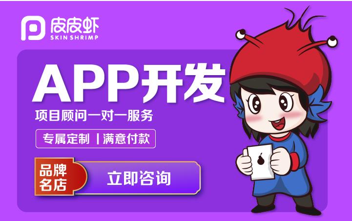 原生APP教育直播电商外卖生鲜打车安卓苹果IOS二次定制开发