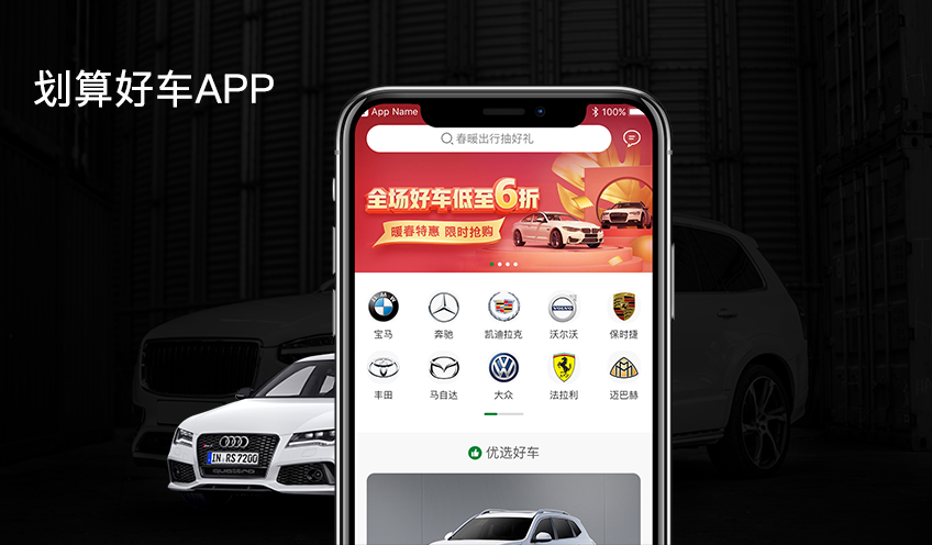 APP开发/搬家/货运/汽车租赁/骑手配送app定制开发设计