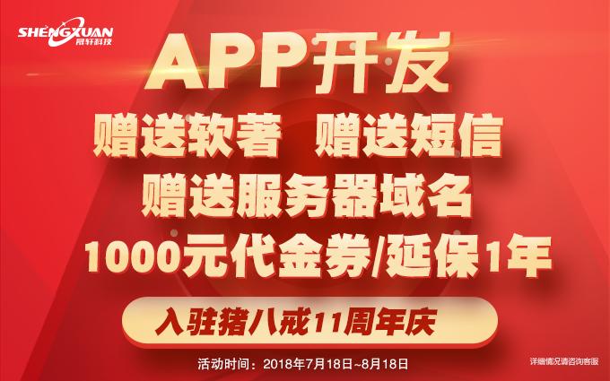 源生APP开发家政app制作生鲜超市商城外卖餐饮行业app