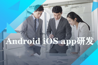 Android、iOS app研发