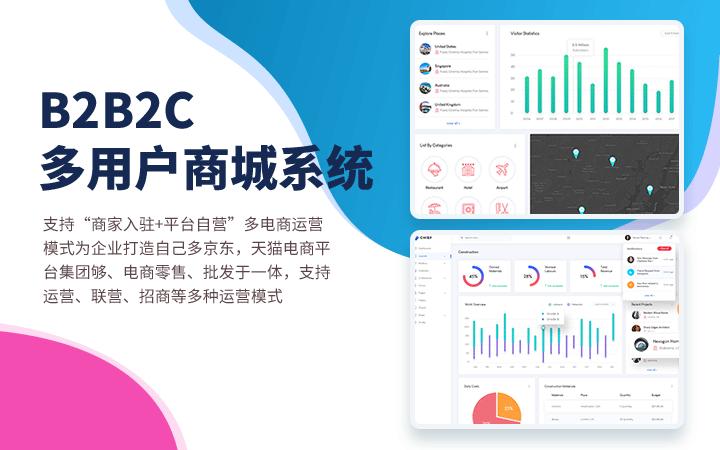 B2B商城B2C商城网上电商系统多用户商城B2B2C平台开发
