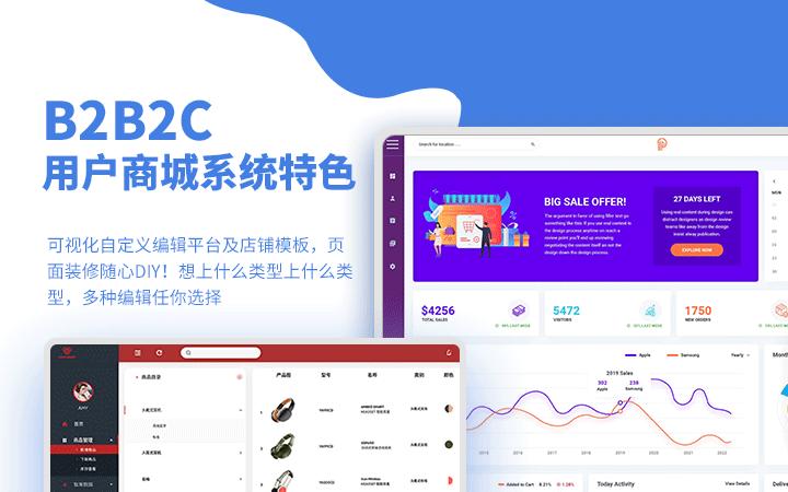 B2B商城B2C商城电商系统多用户商城B2B2C平台定制