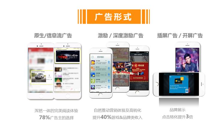 【精准移动营销】渠道引流/移动广告投放/信息流广告/开屏广告