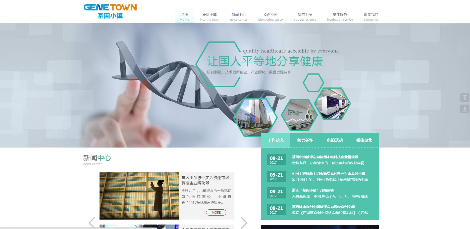医疗网站公司企业网站网页定制设计开发制作建设电脑手机前端后台