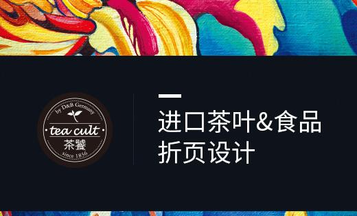进口茶叶-品牌企业产品折页设计