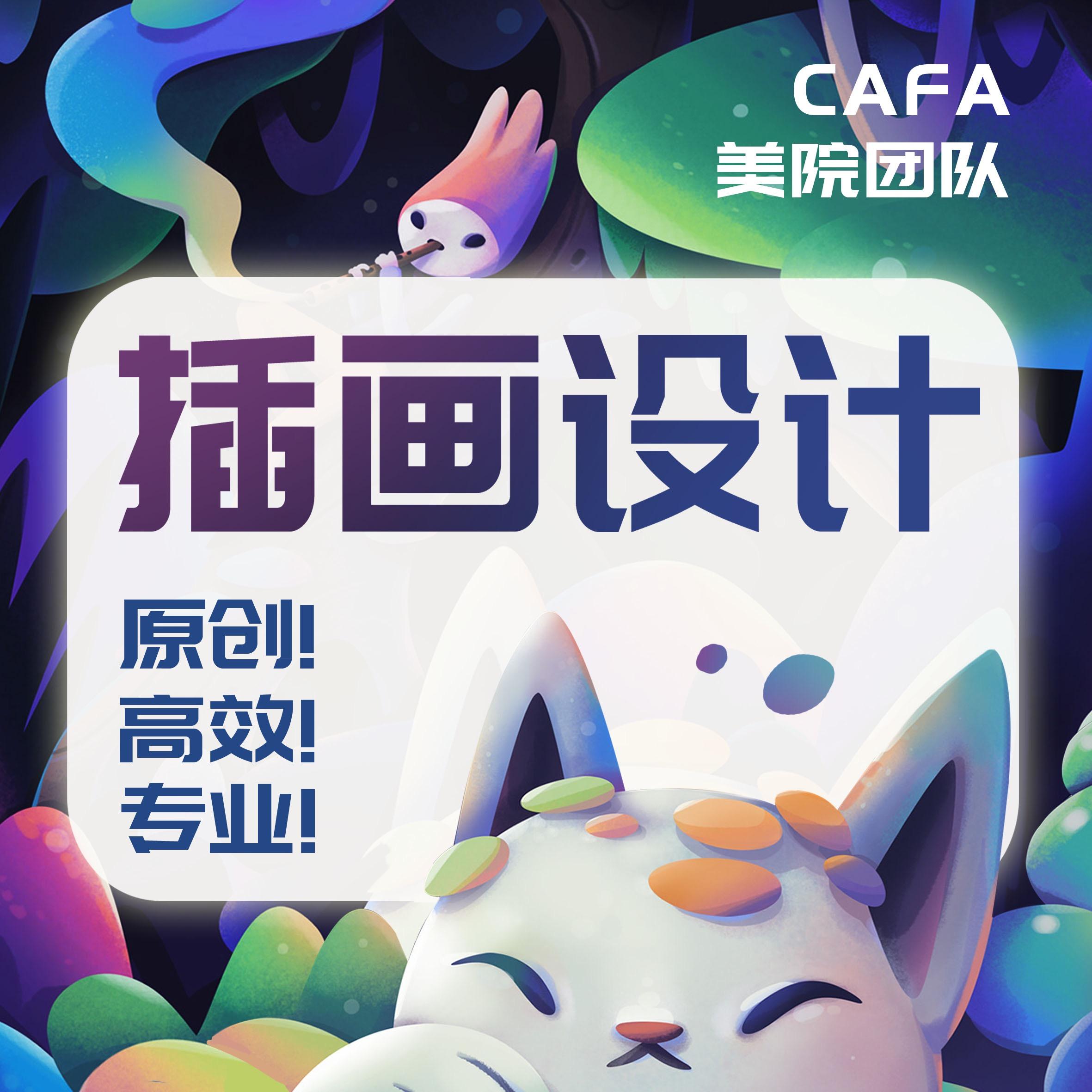 商业插画设计手绘国潮风产品人物包装场景区Q版动物表情包设计