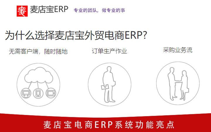 软件开发定制ERP进销存财务库存管理软件系统定做app小程序
