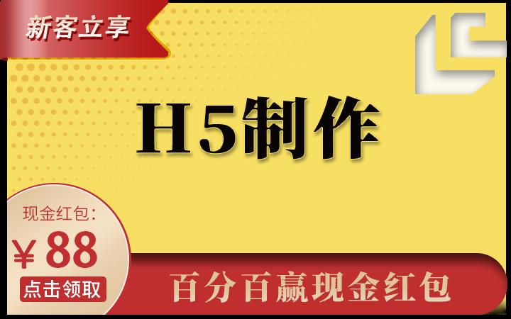 邀请函招聘设计H5页面设计定制品牌产品活动宣传推广H5美化