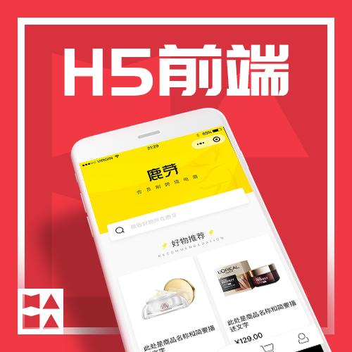软件界面设计微信网页UI设计h5设计开发前端网页设计切图