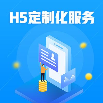H5定制开发服务