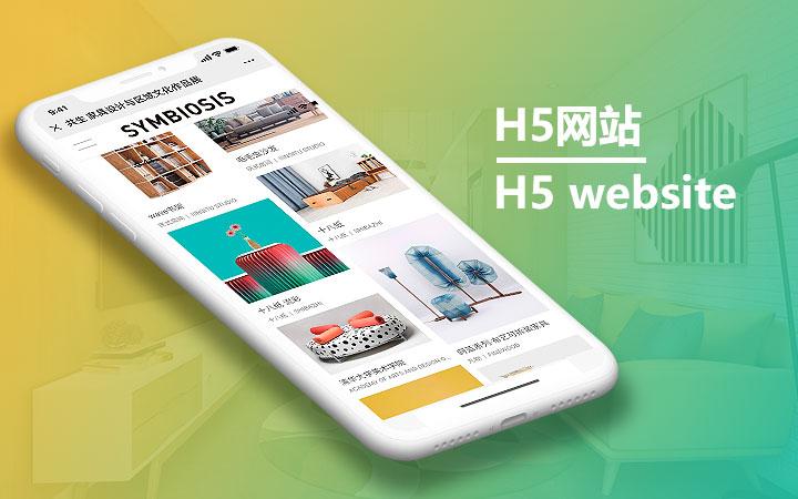 H5定制开发前端切图动画特效页面设计网站网页贺卡UI设计h5