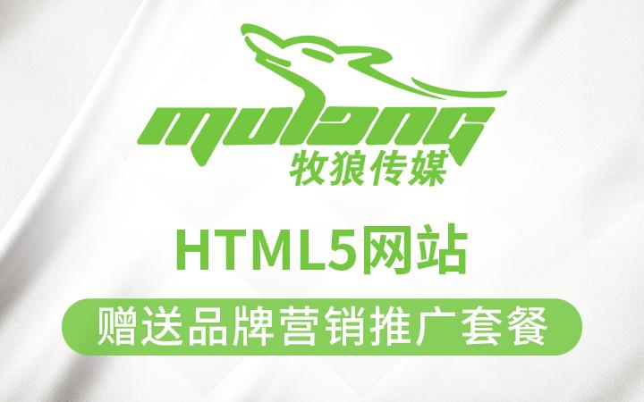 HTML5网站企业网站建设企业官网企业模板建站PC手机网站建