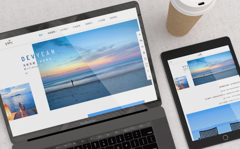 软件外包网站建设模板建站企业官网定制开发公司门户制作维护设计