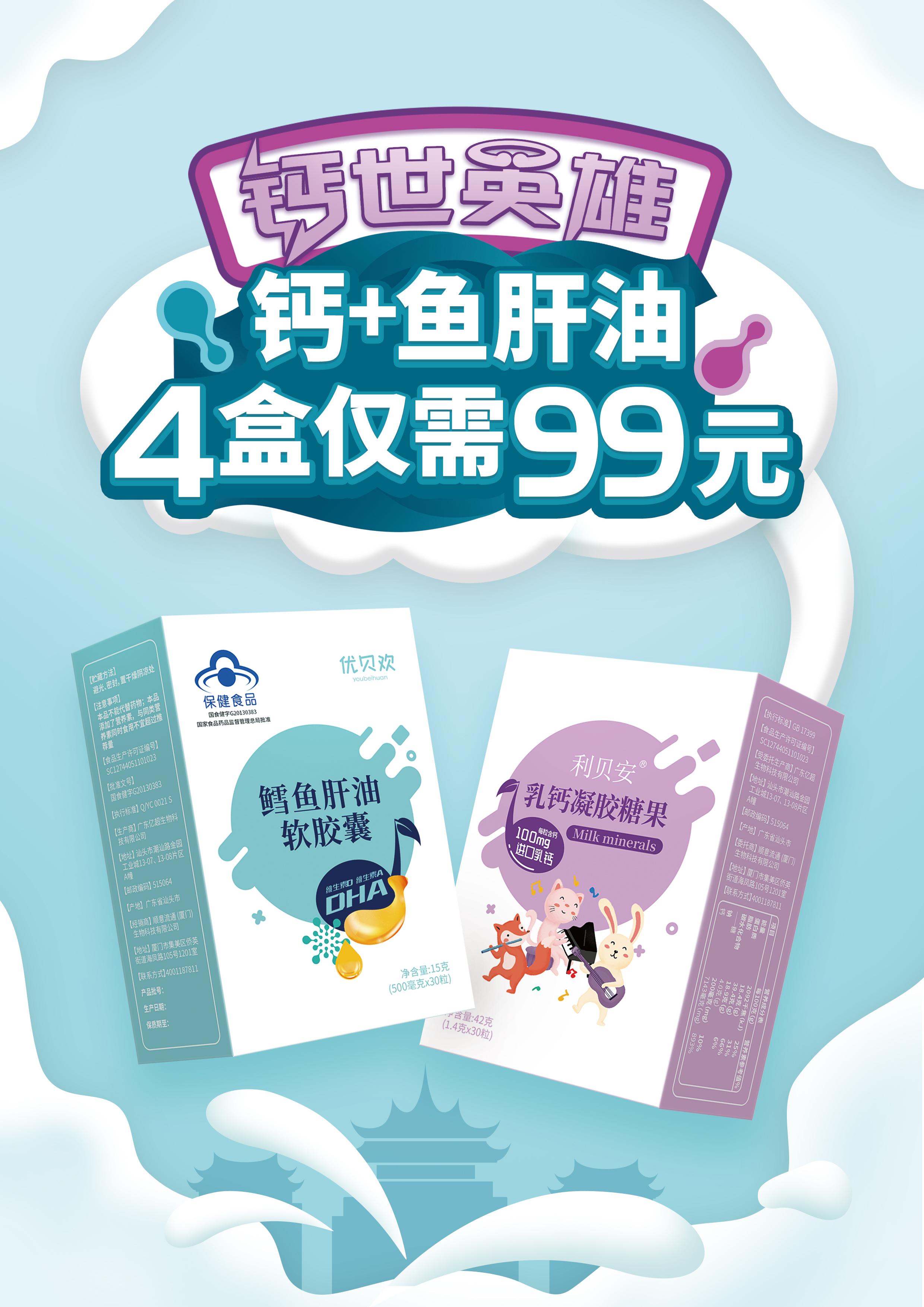 海报设计电商微信微店网络宣传图产品推广新品上市促销活动海报