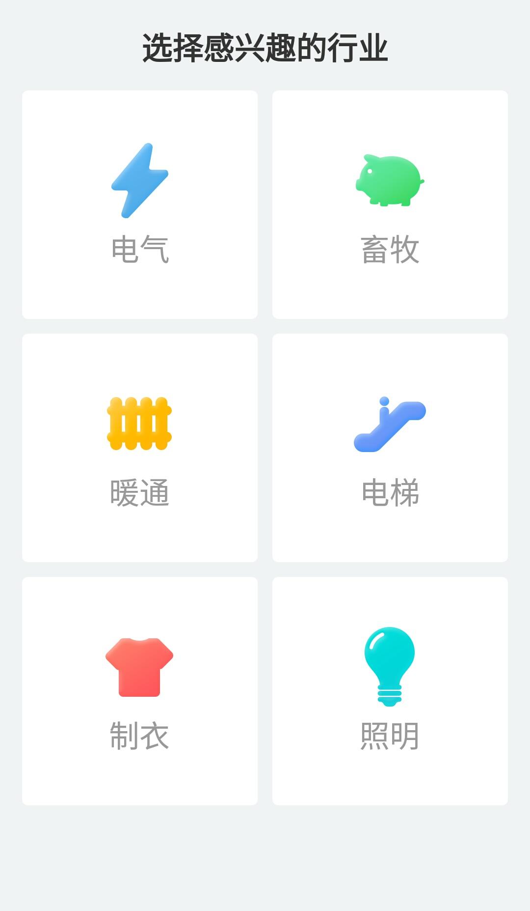 app开发|社交app商城app|直播教育视频培训|电商软件