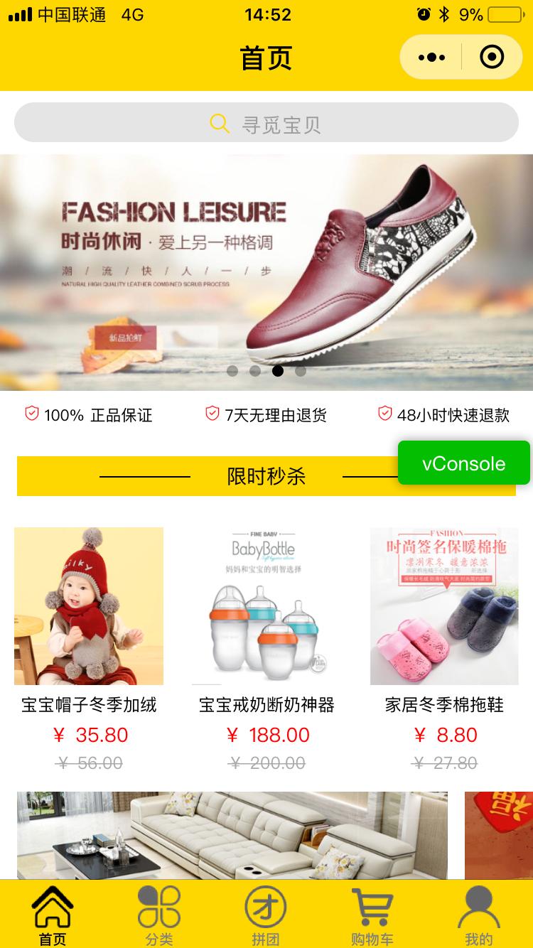 江西 南昌 秒杀 拼团 团购 购物商城小程序