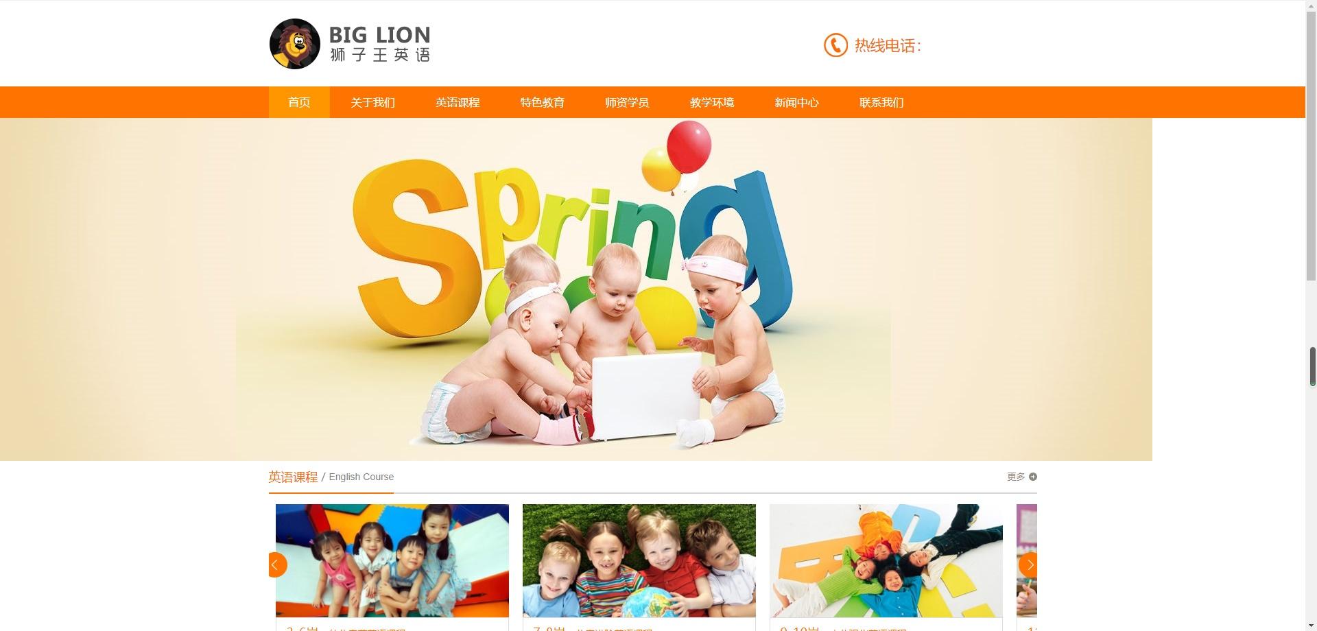 旅游网站公司企业网站网页定制设计开发制作建设电脑手机前端后台