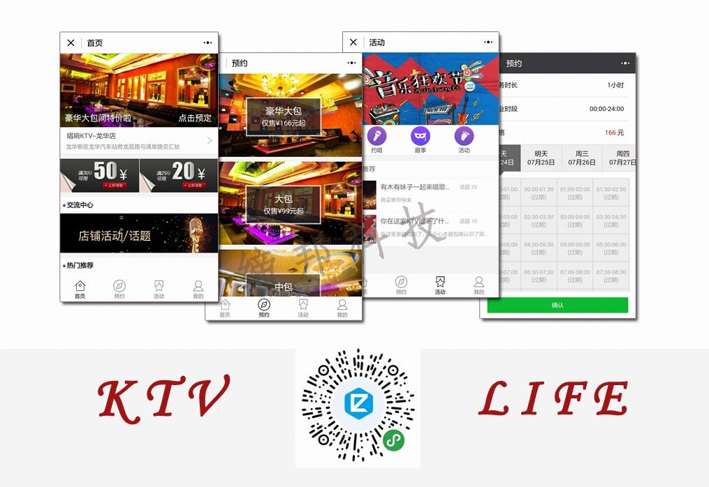 小程序开发|小程序定制开发化妆品|服装|KTV| 餐饮小程序