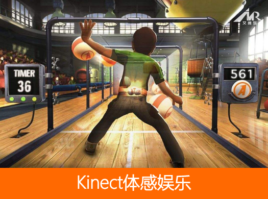 kinect娱乐游戏娱乐定制开发